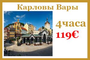 Трансфер из аэропорта Праги в Карловы Вары от 68€