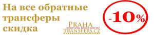 Трансфер из аэропорта Праги от 17€